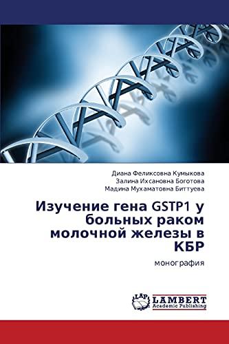 9783659236013: Izuchenie gena GSTP1 u bol'nykh rakom molochnoy zhelezy v KBR: monografiya (Russian Edition)