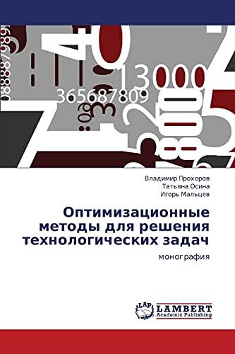 Optimizatsionnye Metody Dlya Resheniya Tekhnologicheskikh Zadach: Vladimir Prokhorov