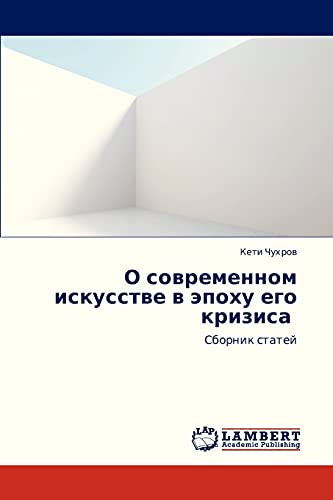 O sovremennom iskusstve v epokhu ego krizisa: Sbornik statey: Keti Chukhrov