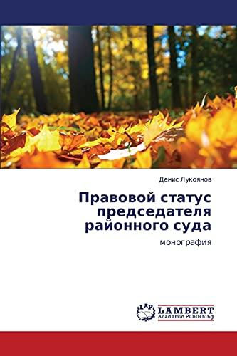 Pravovoy status predsedatelya rayonnogo suda: monografiya (Russian Edition): Denis Lukoyanov