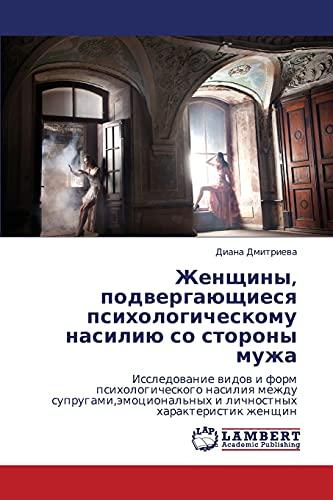 9783659248467: Женщины, подвергающиеся психологическому насилию со стороны мужа: Исследование видов и форм психологического насилия между супругами,эмоциональных и личностных характеристик женщин (Russian Edition)