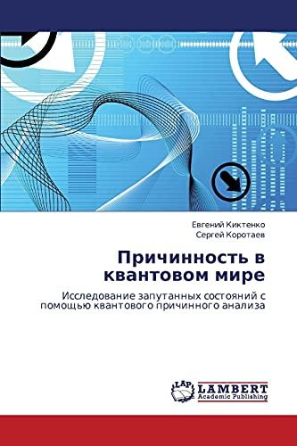 Prichinnost V Kvantovom Mire: Evgeniy Kiktenko