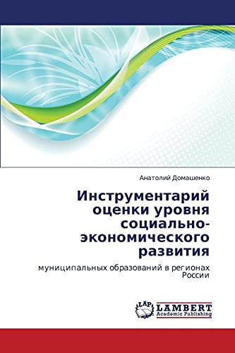 Instrumentariy Otsenki Urovnya Sotsial'no-Ekonomicheskogo Razvitiya (Paperback): Domashenko ...