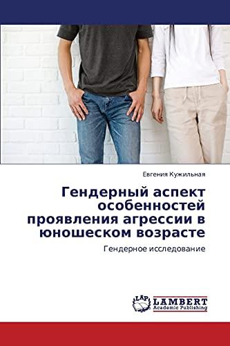Gendernyy Aspekt Osobennostey Proyavleniya Agressii V Yunosheskom Vozraste: Evgeniya Kuzhil'naya