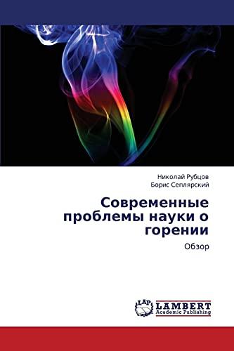 Sovremennye Problemy Nauki O Gorenii: Nikolay Rubtsov