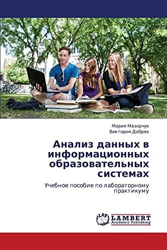 Analiz dannykh v informatsionnykh obrazovatel'nykh sistemakh: Uchebnoe posobie po laboratornomu...