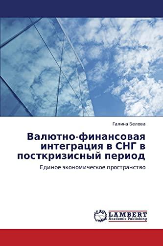 9783659270970: Valyutno-finansovaya integratsiya v SNG v postkrizisnyy period: Edinoe ekonomicheskoe prostranstvo (Russian Edition)