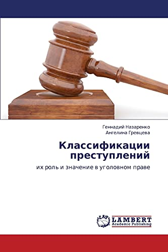 Klassifikatsii prestupleniy: ikh rol' i znachenie v ugolovnom prave (Russian Edition): Gennadiy...