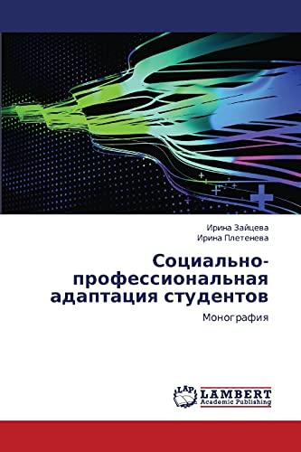 Sotsialno-Professionalnaya Adaptatsiya Studentov: Irina Zaytseva