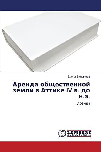 Arenda Obshchestvennoy Zemli V Attike IV V. Do N.E.: Elena Bulycheva
