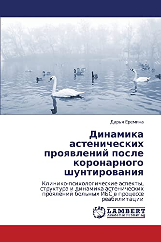 Dinamika Astenicheskikh Proyavleniy Posle Koronarnogo Shuntirovaniya: Dar'ya Eremina