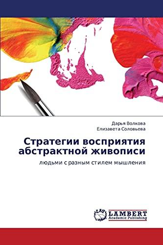 Strategii Vospriyatiya Abstraktnoy Zhivopisi: Dar'ya Volkova