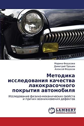Metodika issledovaniya kachestva lakokrasochnogo pokrytiya avtomobilya: Issledovanie ...