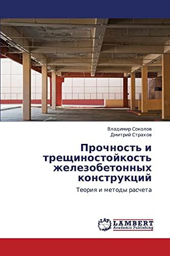 Prochnost' I Treshchinostoykost' Zhelezobetonnykh Konstruktsiy: Sokolov Vladimir