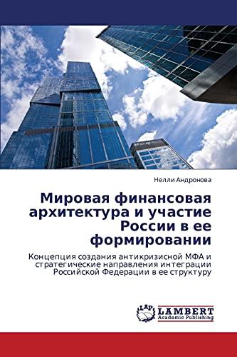 Mirovaya Finansovaya Arkhitektura I Uchastie Rossii V Ee Formirovanii: Nelli Andronova