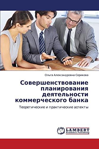 Sovershenstvovanie Planirovaniya Deyatelnosti Kommercheskogo Banka: Ol'ga Aleksandrovna Serikova