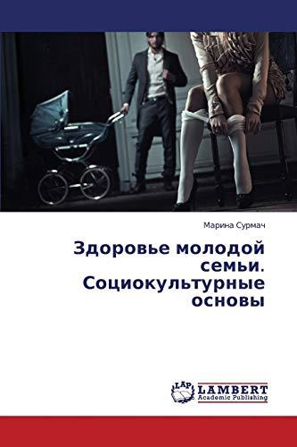 9783659305924: Zdorov'e molodoy sem'i. Sotsiokul'turnye osnovy (Russian Edition)
