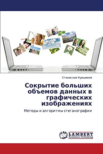 Sokrytie Bolshikh Obemov Dannykh V Graficheskikh Izobrazheniyakh: Stanislav Kuvshinov