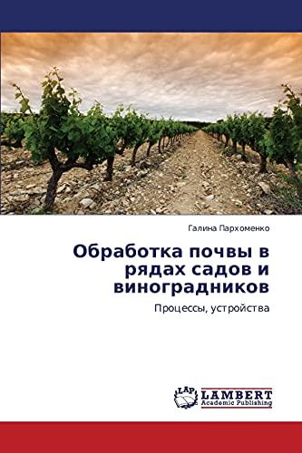 Obrabotka Pochvy V Ryadakh Sadov I Vinogradnikov: Galina Parkhomenko