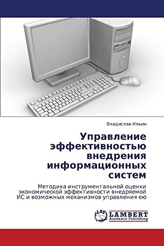 Upravlenie Effektivnostyu Vnedreniya Informatsionnykh Sistem: Vladislav Il'in