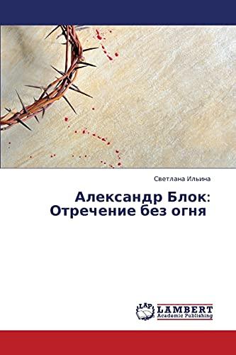 9783659310850: Aleksandr Blok: Otrechenie bez ognya (Russian Edition)