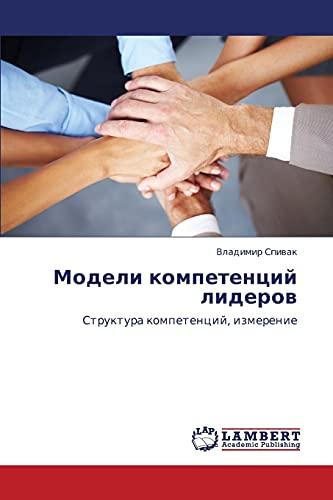 Modeli Kompetentsiy Liderov: Vladimir Spivak