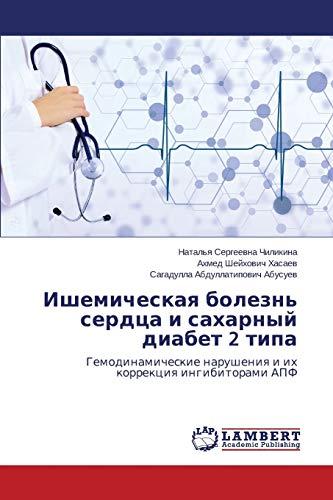 Ishemicheskaya Bolezn Serdtsa I Sakharnyy Diabet 2 Tipa: Natal'ya Sergeevna Chilikina