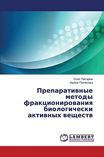 Preparativnye metody fraktsionirovaniya biologicheski aktivnykh veshchestv (Russian Edition): Oleg ...