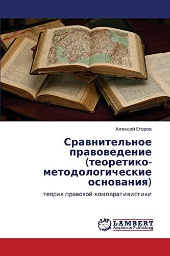 9783659329845: Sravnitel'noe pravovedenie (teoretiko-metodologicheskie osnovaniya): teoriya pravovoy komparativistiki (Russian Edition)