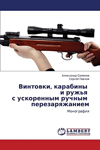 Vintovki, Karabiny I Ruzh'ya S Uskorennym Ruchnym: Semyenov Aleksandr
