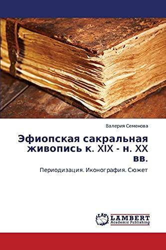 Efiopskaya Sakralnaya Zhivopis K. XIX - N. XX VV.: Valeriya Semenova