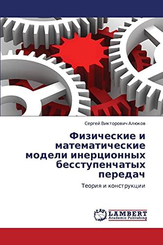 Fizicheskie i matematicheskie modeli inertsionnykh besstupenchatykh peredach: Teoriya i ...