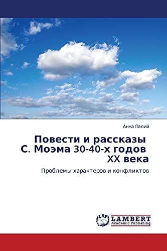 Povesti i rasskazy S. Moema 30-40-kh godov: Anna Paliy