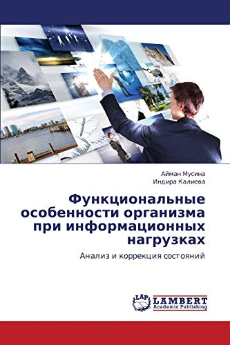 Funktsionalnye Osobennosti Organizma Pri Informatsionnykh Nagruzkakh: Ayman Musina