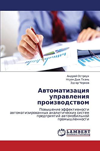 Avtomatizatsiya Upravleniya Proizvodstvom: Andrey Ostroukh