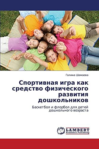 9783659348679: Sportivnaya igra kak sredstvo fizicheskogo razvitiya doshkol'nikov: Basketbol i florbol dlya detey doshkol'nogo vozrasta (Russian Edition)