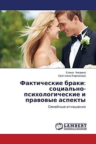 Fakticheskie Braki: Sotsialno-Psikhologicheskie I Pravovye Aspekty: Elena Chigrina