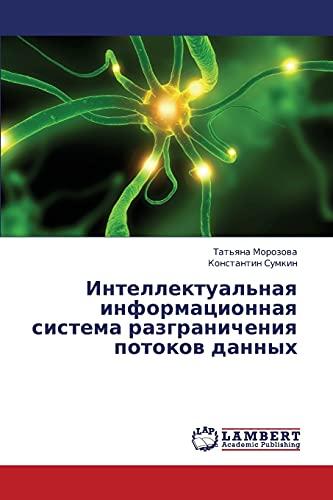 Intellektual'naya informatsionnaya sistema razgranicheniya potokov dannykh (Russian Edition): ...