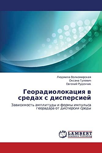 Georadiolokatsiya V Sredakh S Dispersiey: Lyudmila Volkomirskaya