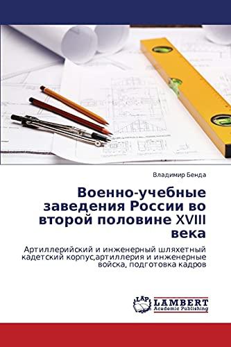 Voenno-Uchebnye Zavedeniya Rossii Vo Vtoroy Polovine XVIII Veka: Vladimir Benda