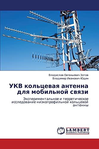 UKV kol'tsevaya antenna dlya mobil'noy svyazi: Eksperimental'noe i teoreticheskoe ...