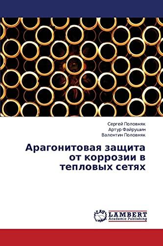 Aragonitovaya zashchita ot korrozii v teplovykh setyakh (Russian Edition): Sergey Polovnyak