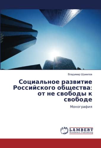 9783659363115: Sotsial'noe razvitie Rossiyskogo obshchestva: ot ne svobody k svobode: Monografiya (Russian Edition)