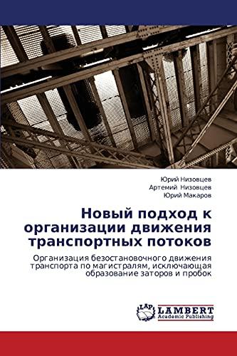 Novyy podkhod k organizatsii dvizheniya transportnykh potokov: Organizatsiya bezostanovochnogo ...