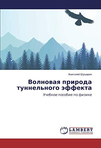 Volnovaya priroda tunnel nogo jeffekta: Uchebnoe posobie po fizike (Paperback): Anatolij Shusharin