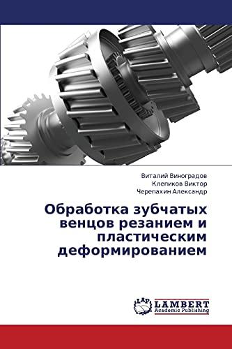 Obrabotka Zubchatykh Ventsov Rezaniem I Plasticheskim Deformirovaniem: Vitaliy Vinogradov