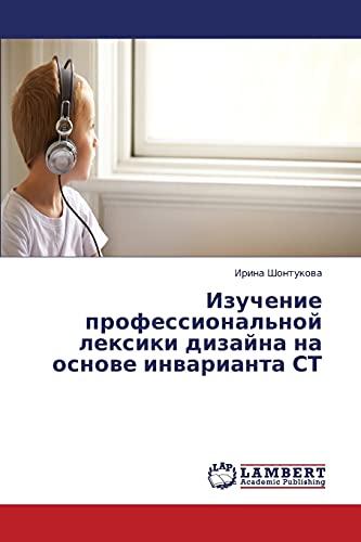 Izuchenie professional'noy leksiki dizayna na osnove invarianta ST (Russian Edition): Irina ...