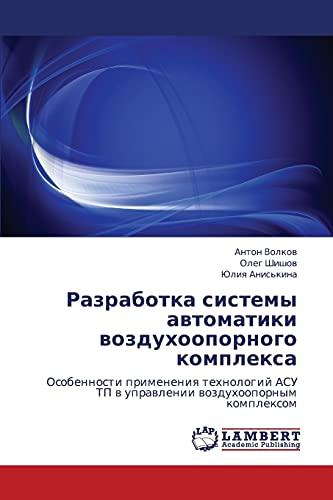 Razrabotka sistemy avtomatiki vozdukhoopornogo kompleksa: Volkov Anton