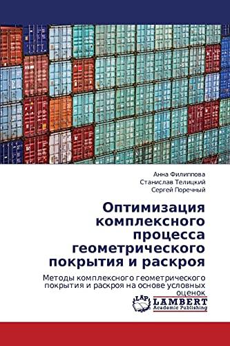 Optimizatsiya Kompleksnogo Protsessa Geometricheskogo Pokrytiya I Raskroya: Sergey Porechnyy