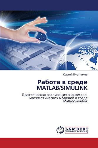 9783659390753: Rabota v srede MATLAB/SIMULINK: Prakticheskaya realizatsiya ekonomiko-matematicheskikh modeley v srede Matlab/Simulink (Russian Edition)